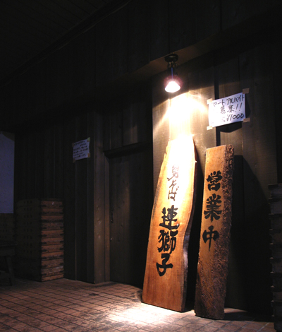 renshishisoto2