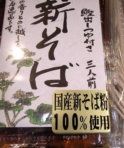shinsobahyouji2