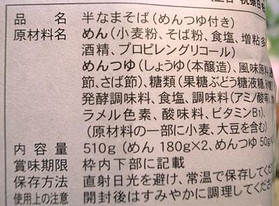 shinsobahyoujiura