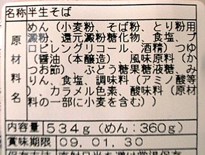 shinsobahyoujiura2
