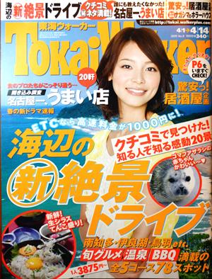 tokaiwalker0903