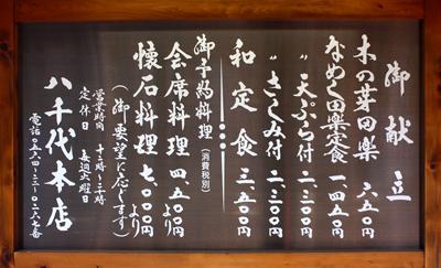yachiyo09012