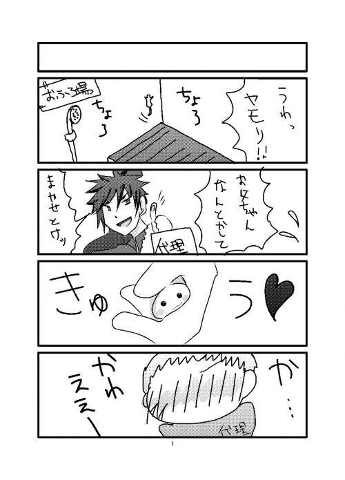 yamori_convert_20090924213816.jpg