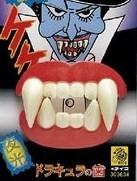 ドラキュラの歯