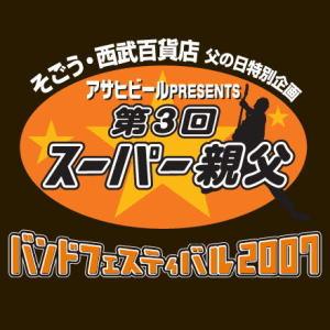 SuperOjaji Band Festival 2007 in Higashi Totsuka