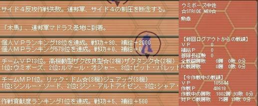 Ni-sakusen3-3.jpg