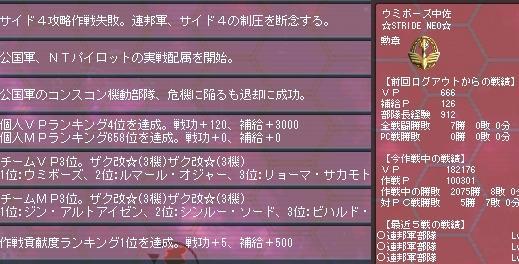 Ni-sakusen3-5.jpg