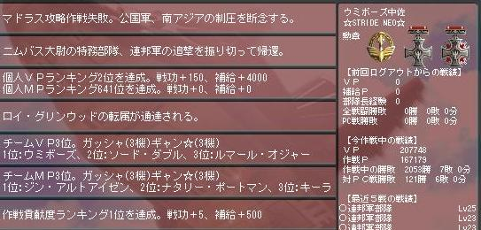 Ni-sakusen3-6.jpg