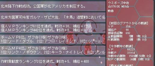 Ni-sakusen4-1.jpg