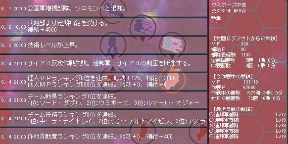 Ni-sakusen4-3.jpg