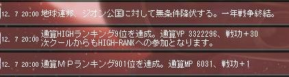 Ni-sakusen5-10Tusan.jpg
