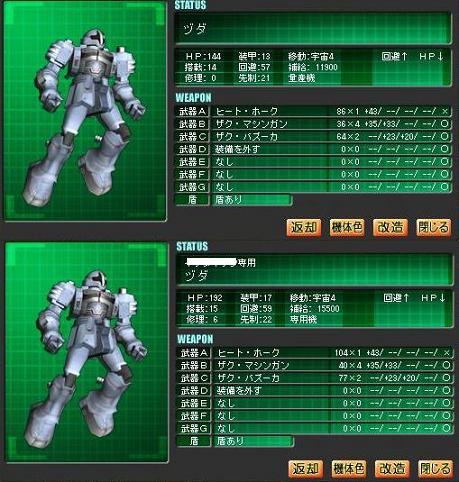 Ni-sakusen5-10Zuda.jpg