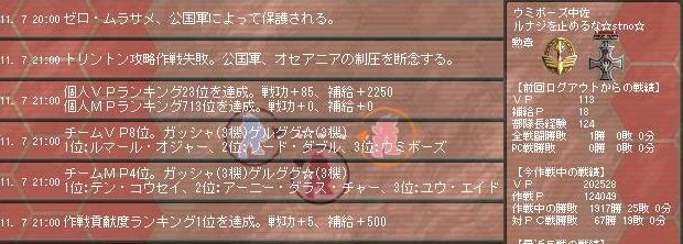 Ni-sakusen5-7.jpg