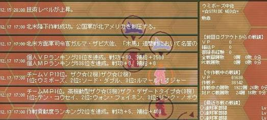 Ni-sakusen6-1.jpg