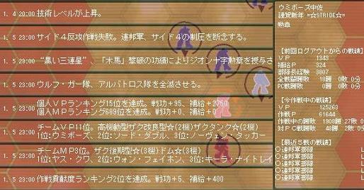 Ni-sakusen6-3.jpg