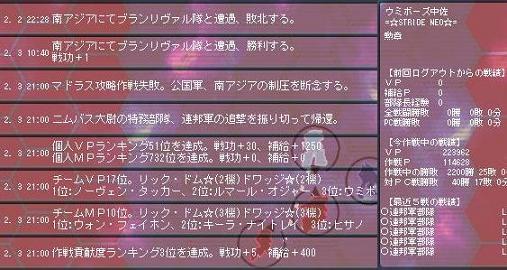 Ni-sakusen6-6.jpg