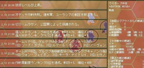 Ni-sakusen6-7.jpg