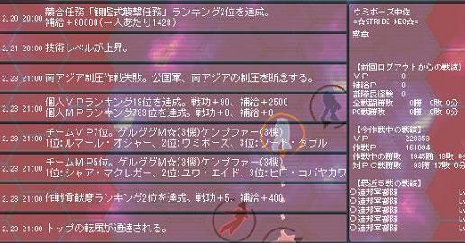 Ni-sakusen6-8.jpg