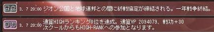 Ni-sakusen6-9-Umi-All.jpg