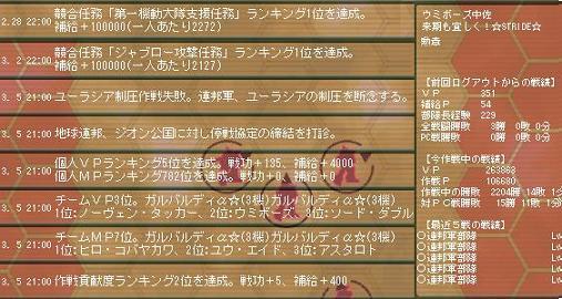 Ni-sakusen6-9.jpg