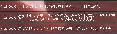 Ni-sakusen7-10-Umi-All.jpg