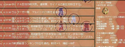 Ni-sakusen7-4.jpg