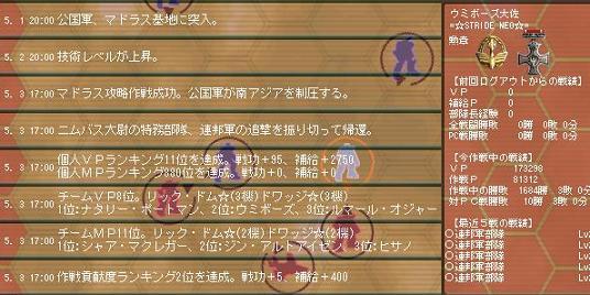 Ni-sakusen7-7.jpg