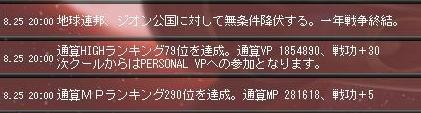 Ni-sakusen8-10-Umi-All.jpg