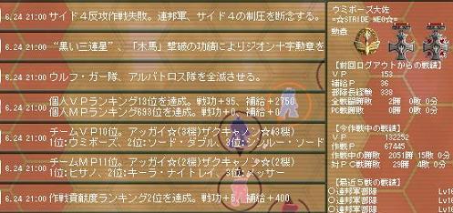 Ni-sakusen8-3.jpg