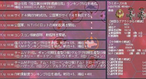 Ni-sakusen8-5.jpg