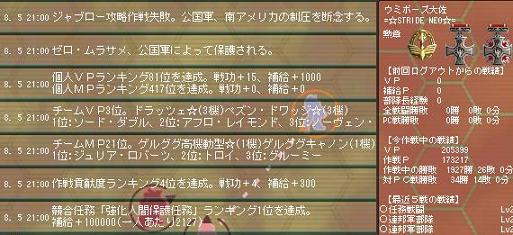 Ni-sakusen8-8.jpg