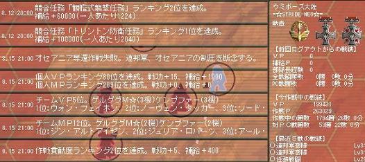 Ni-sakusen8-9.jpg