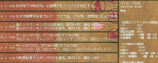 Ni-sakusen9-1.jpg