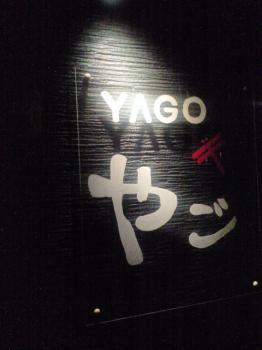 yago2.jpg