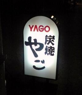 yago.jpg
