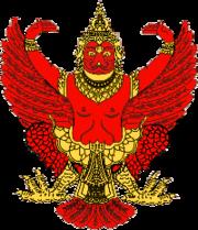 !ガルーダ(タイ王室の紋章)