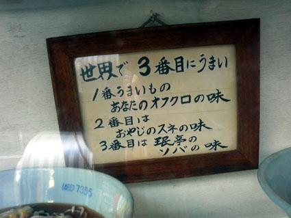 シモキタ3眠亭