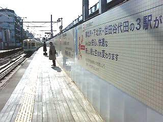 東北沢駅工事中
