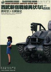 「西武新宿戦線異状なし」