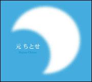 hajime_chitose.jpg