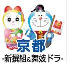 dora-kyoto-image.jpg