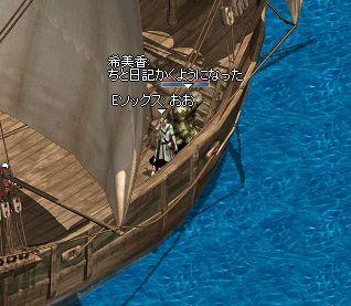 ソックスとPI船2
