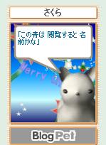 ブログペット俳句