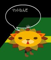 ライオンマット