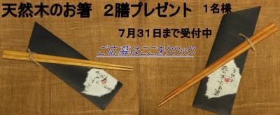 箸プレゼント1