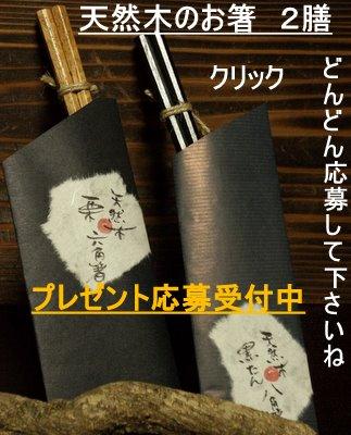 箸プレゼント