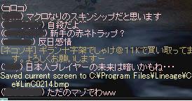 LinC0215aa.jpg