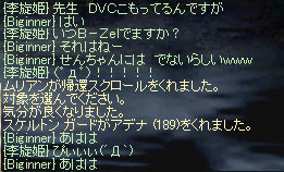 LinC0802ss.jpg