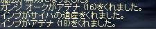 LinC2664_20071013s.jpg
