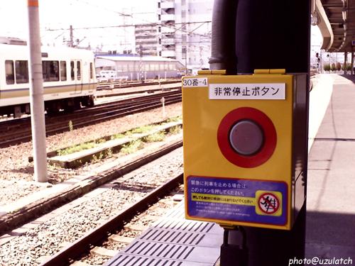 非常停止ボタン